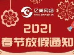 2021年亿美网络春节放假安排